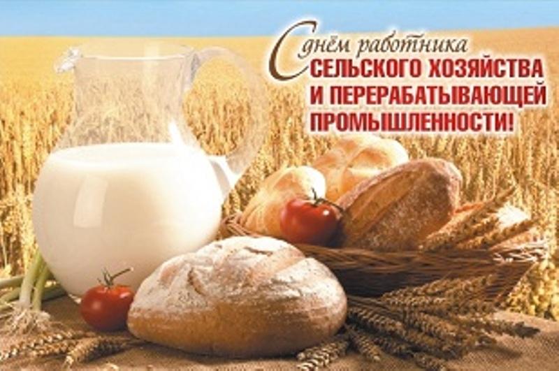 Поздравления ко дню сельского хозяйства